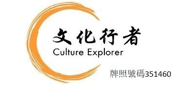 文化行者 | Culture Explorer